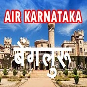 AIR Bengaluru