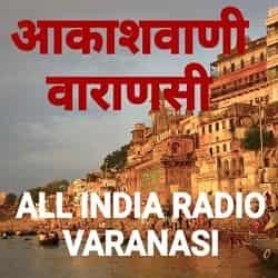 AIR Varanasi