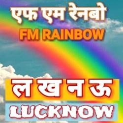 FM Rainbow Lucknow
