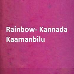 Rainbow Kannada Kaamanbilu