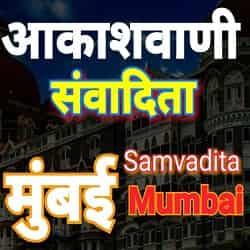 Samvadita Mumbai
