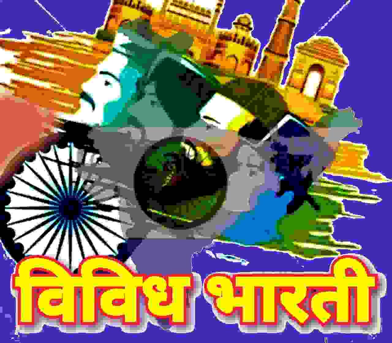 Vividh Bharati